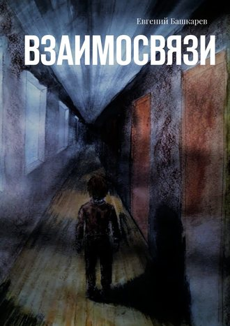 Евгений Башкарев, Взаимосвязи