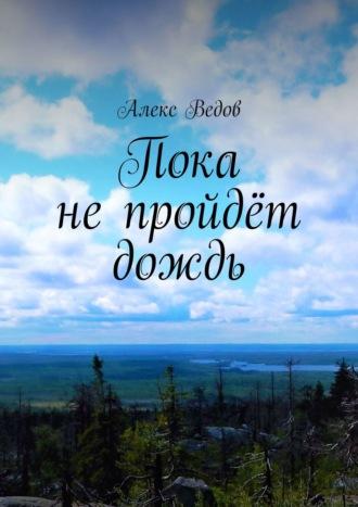 Алекс Ведов, Сумеречное Дао. Психоделический триллер