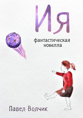 Павел Волчик, Ия. Фантастическая новелла