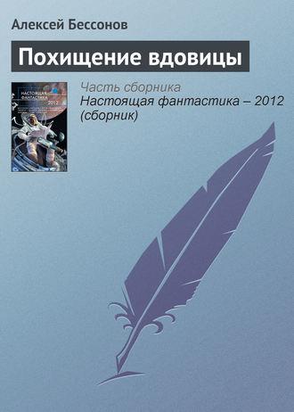 Алексей Бессонов, Похищение вдовицы