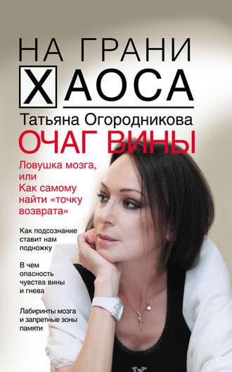 Татьяна Огородникова, Очаг вины