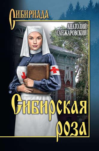 Анатолий Санжаровский, Сибирская роза (сборник)