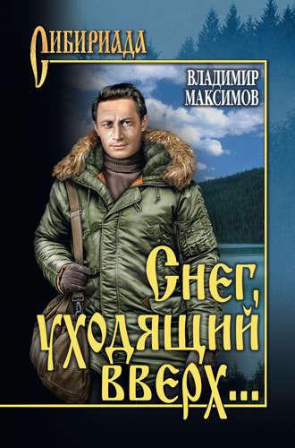 Владимир Максимов, Снег, уходящий вверх… (сборник)