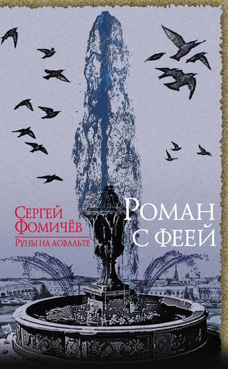 Сергей Фомичёв, Роман с феей