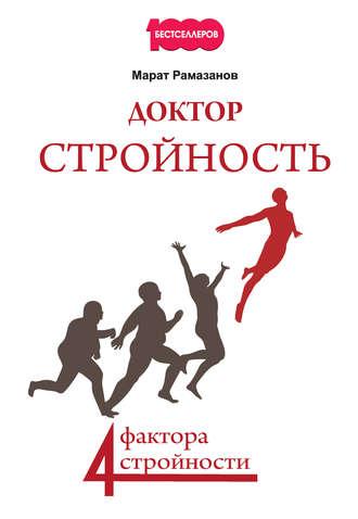Марат Рамазанов, Доктор Стройность. 4фактора стройности