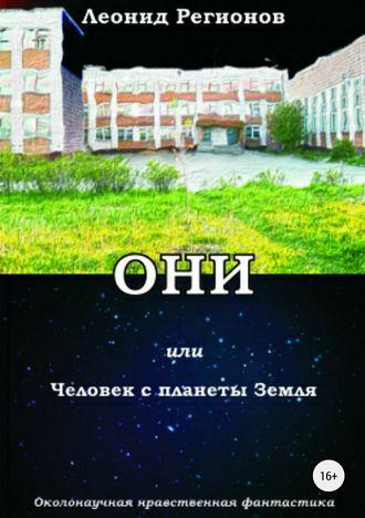 Леонид Регионов, Они, или Человек с планеты Земля