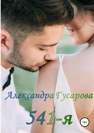 Александра Гусарова, 541-я