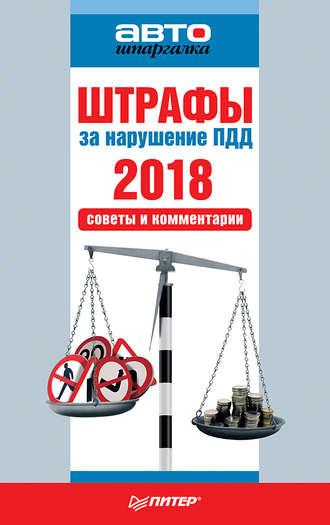 Коллектив авторов, Штрафы за нарушение ПДД 2018. Советы и комментарии