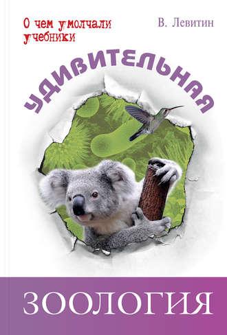 Вадим Левитин, Удивительная зоология