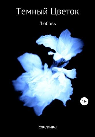 Ежевика, Темный Цветок. Любовь