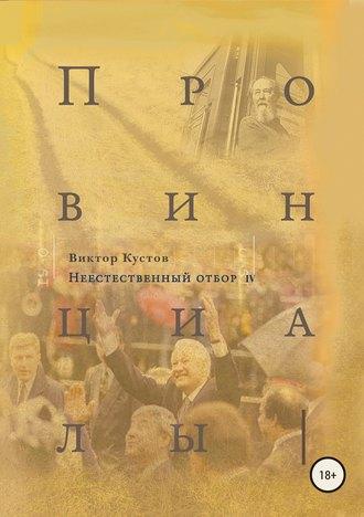 Виктор Кустов, Провинциалы. Книга 4. Неестественный отбор