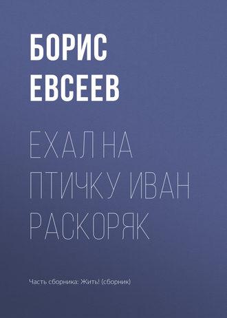 Борис Евсеев, Ехал на Птичку Иван Раскоряк