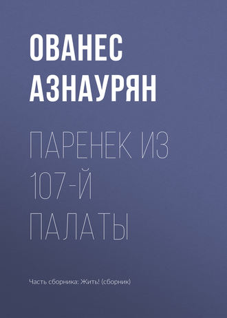 Ованес Азнаурян, Паренек из 107-й палаты