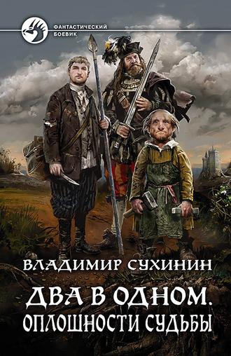Владимир Сухинин, Два в одном. Оплошности судьбы