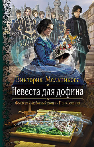 Виктория Мельникова, Невеста для дофина