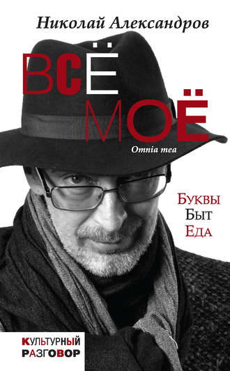 Николай Александров, Всё моё (сборник)