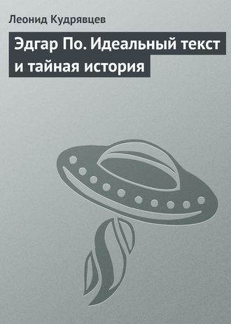 Леонид Кудрявцев, Эдгар По. Идеальный текст и тайная история