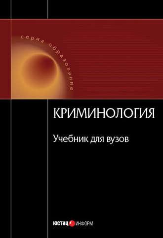 Коллектив авторов, Криминология