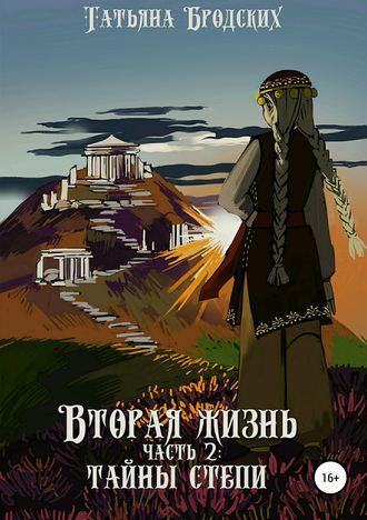 Татьяна Бродских, Вторая жизнь. Часть 2: Тайны степи