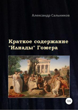 Александр Сальников, Краткое содержание «Илиады» Гомера
