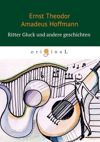 Эрнст Гофман, Ritter Gluck und andere geschichten
