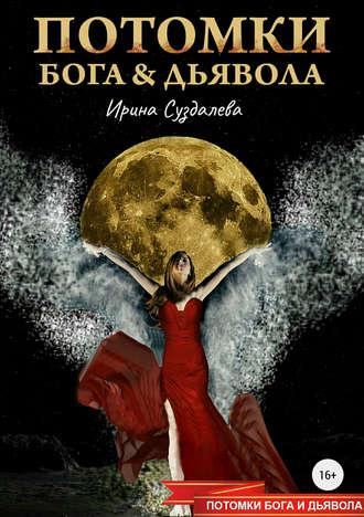 Ирина Суздалева, Потомки Бога и Дьявола