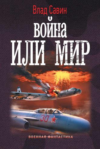 Владислав Савин, Война или мир