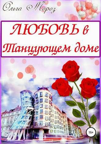 ольга мороз, Любовь в Танцующем доме