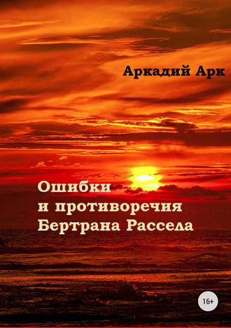Аркадий Арк, Ошибки и противоречия Бертрана Рассела