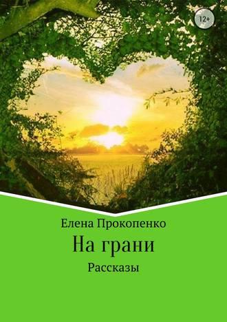 Елена Прокопенко, На грани. Сборник рассказов