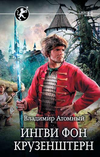 Владимир Атомный, Ингви фон Крузенштерн