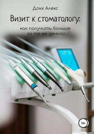 Алекс Докк, Визит к стоматологу: как получить больше за те же деньги