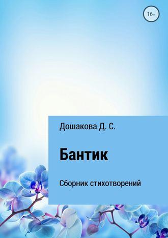 Д. Дошакова, Бантик