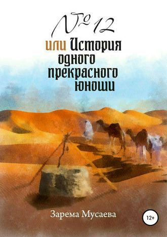 Зарема Мусаева, № 12, или История одного прекрасного юноши