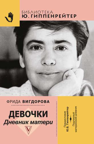 Фрида Вигдорова, Девочки. Дневник матери