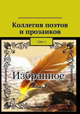 Александр Малашенков, Коллегия поэтов и прозаиков. Том 3