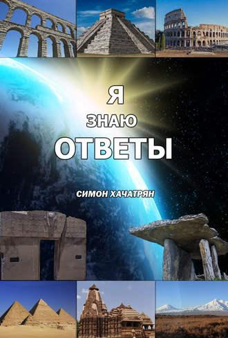 Симон Хачатрян, Я знаю ответы