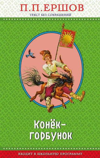 Пётр Ершов, Конёк-горбунок