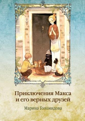 Марина Голомидова, Приключения Макса и его верных друзей