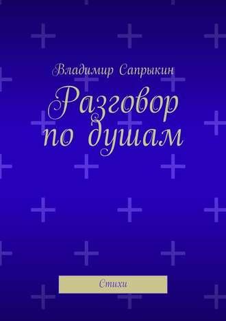 Владимир Сапрыкин, Разговор подушам. Стихи