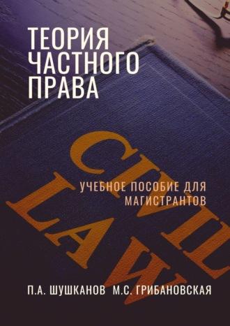 Павел Шушканов, Теория частного права. Учебное пособие