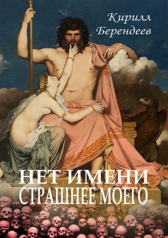 Кирилл Берендеев, Нет имени страшнее моего