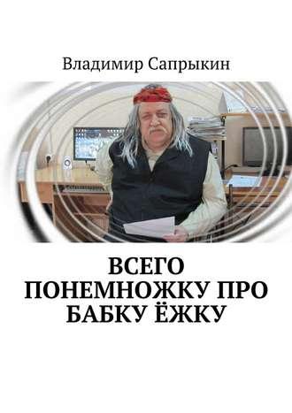 Владимир Сапрыкин, Всего понемножку про Бабку Ёжку