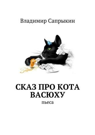 Владимир Сапрыкин, Сказ про кота Васюху. Пьеса
