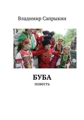 Владимир Сапрыкин, Буба. Повесть