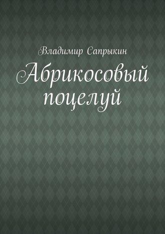 Владимир Сапрыкин, Абрикосовый поцелуй