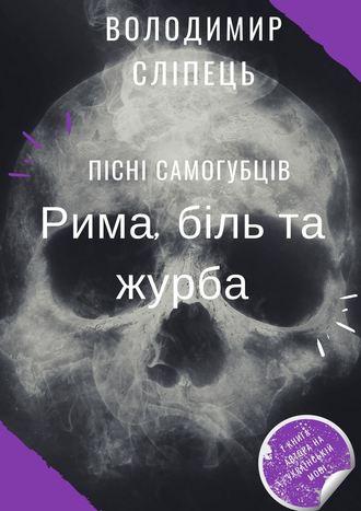 Володимир Сліпець, Пісні самогубців. Рима, біль та журба