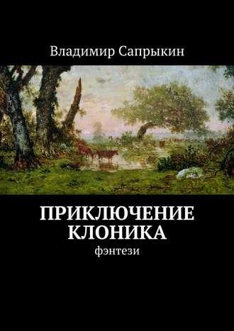 Владимир Сапрыкин, Приключение Клоника. Фэнтези