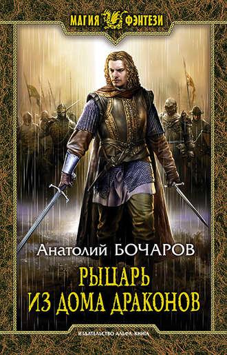 Анатолий Бочаров, Рыцарь изДома Драконов