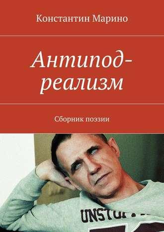 Константин Марино, Антипод-реализм. Сборник поэзии